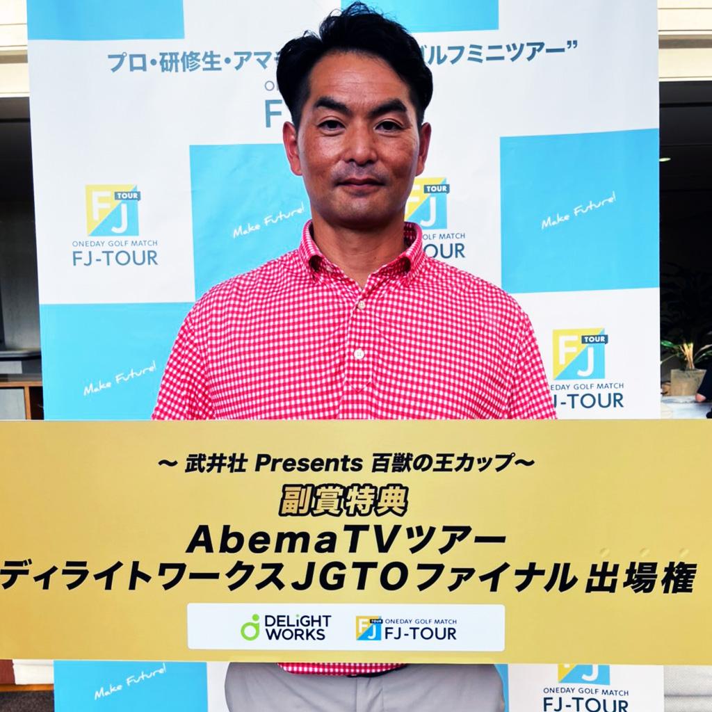 篠塚明宏プロ